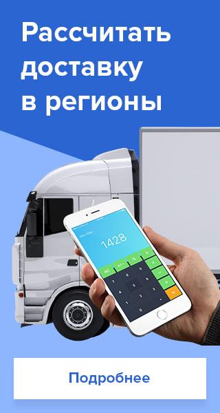 Транспортная компания служба доставки в регионе россия семинары выставки транспорт